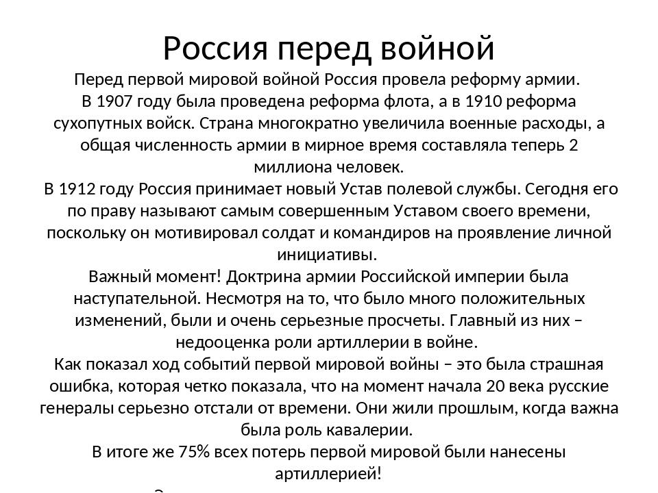 Россия перед войной Перед первой мировой войной Россия провела реформу армии....