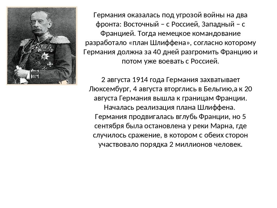 Германия оказалась под угрозой войны на два фронта: Восточный – с Россией, За...