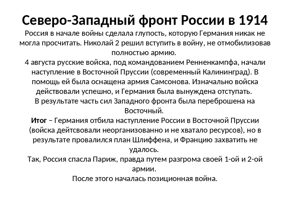 Северо-Западный фронт России в 1914 Россия в начале войны сделала глупость, к...