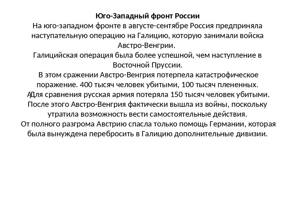 Юго-Западный фронт России На юго-западном фронте в августе-сентябре Россия пр...