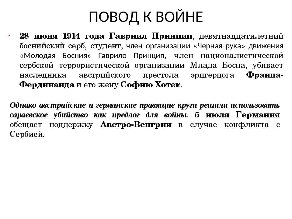 ПОВОД К ВОЙНЕ 28 июня 1914 года Гавриил Принцип, девятнадцатилетний боснийски...