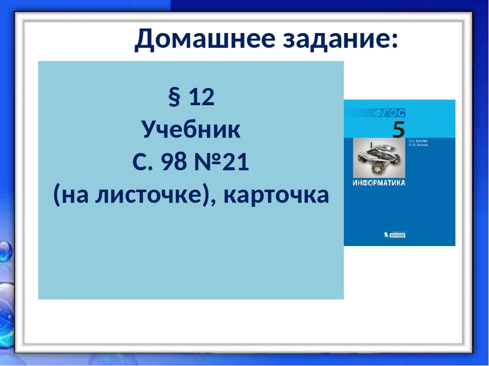 Домашнее задание: § 12 Учебник С. 98 №21 (на листочке), карточка