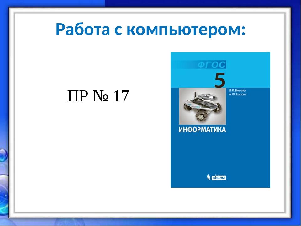 Работа с компьютером: ПР № 17