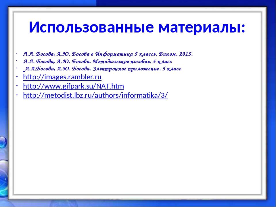 Л.Л. Босова, А.Ю. Босова « Информатика 5 класс». Бином. 2015. Л.Л. Босова, А....