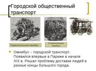 Городской общественный транспорт Омнибус – городской транспорт. Появился впер