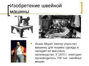 Изобретение швейной машины Исаак Мерит Зингер упростил машинку для пошива оде