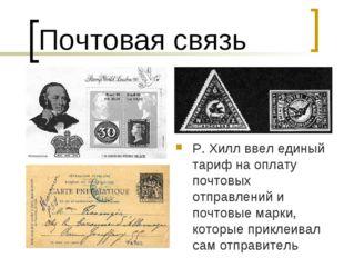 Почтовая связь Р. Хилл ввел единый тариф на оплату почтовых отправлений и поч
