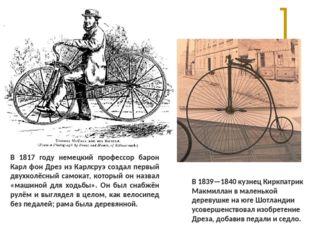 В 1817 году немецкий профессор барон Карл фон Дрез из Карлсруэ создал первый