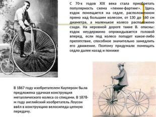 С 70-х годов XIX века стала приобретать популярность схема «пенни-фартинг». З