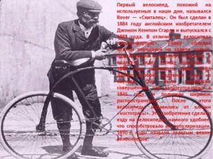 Первый велосипед, похожий на используемые в наши дни, назывался Rover — «Скит