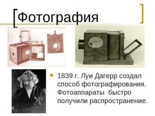 Фотография 1839 г. Луи Дагерр создал способ фотографирования. Фотоаппараты бы