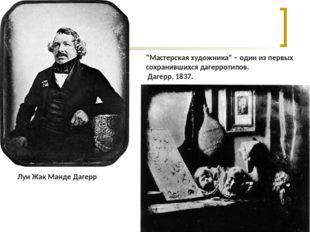 """Луи Луи Жак Манде Дагерр """"Мастерская художника"""" – один из первых сохранившихс"""