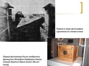 Первая в мире фотография сделанная на сплаве олова Первая фотокамера была изо