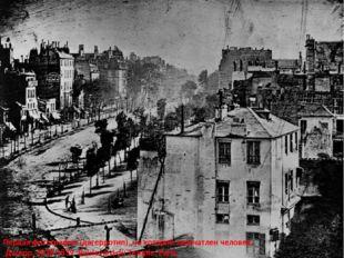 Первая фотография (дагерротип), на которой запечатлен человек. Дагерр, 1838-1