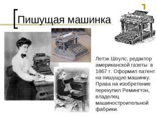 Пишущая машинка Летэк Шоулс, редактор американской газеты в 1867 г. Оформил п