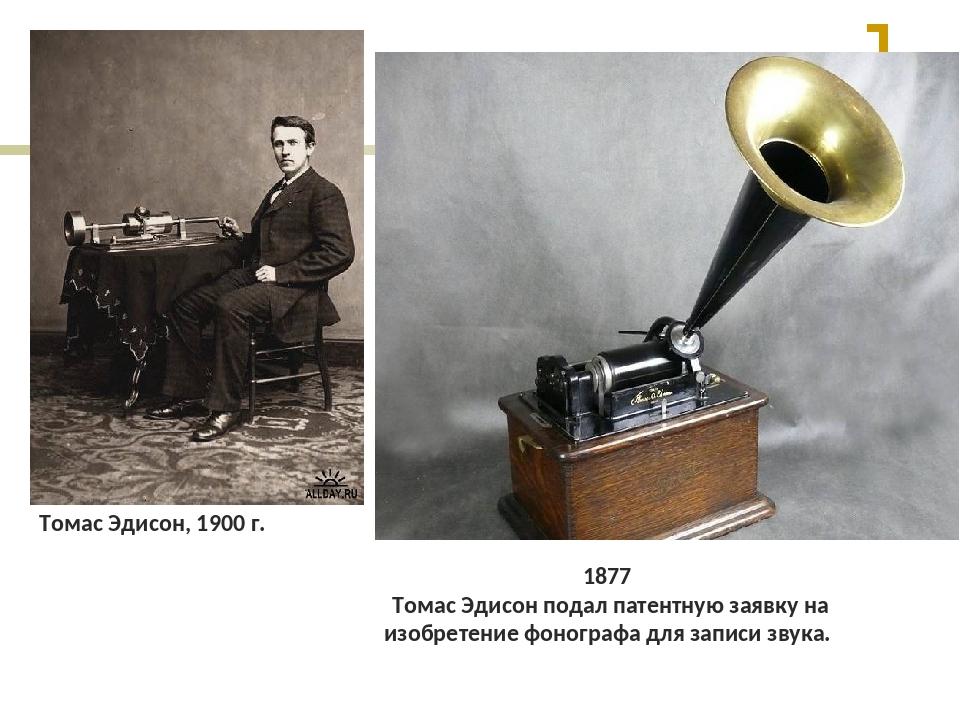 1877 Томас Эдисон подал патентную заявку на изобретение фонографа для записи...