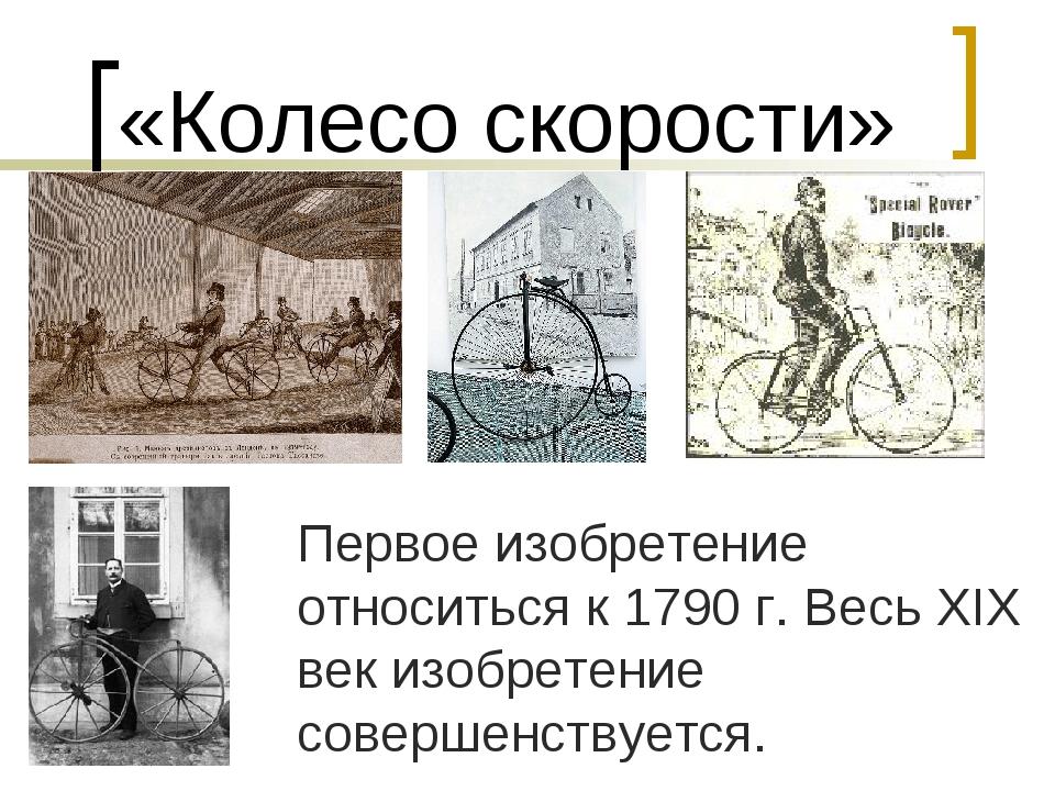 «Колесо скорости» Первое изобретение относиться к 1790 г. Весь XIX век изобре...