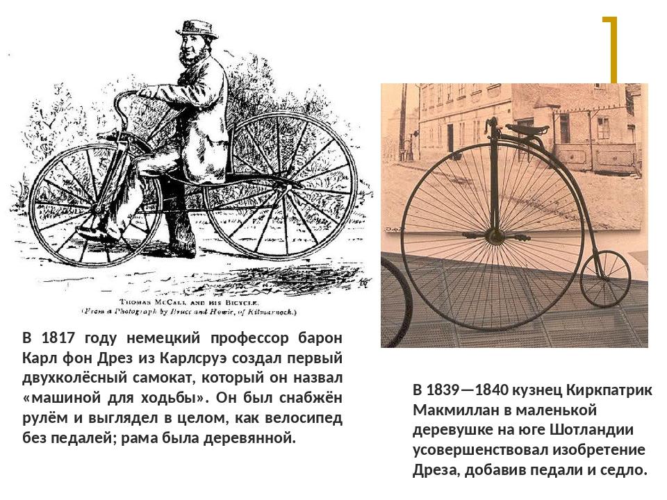 В 1817 году немецкий профессор барон Карл фон Дрез из Карлсруэ создал первый...