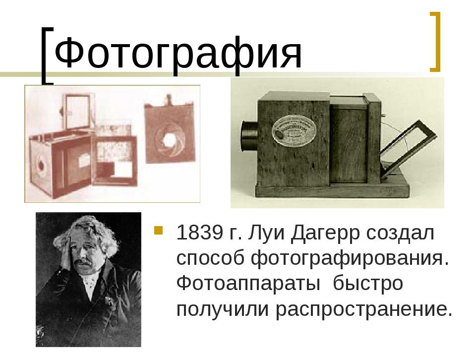 Фотография 1839 г. Луи Дагерр создал способ фотографирования. Фотоаппараты бы...