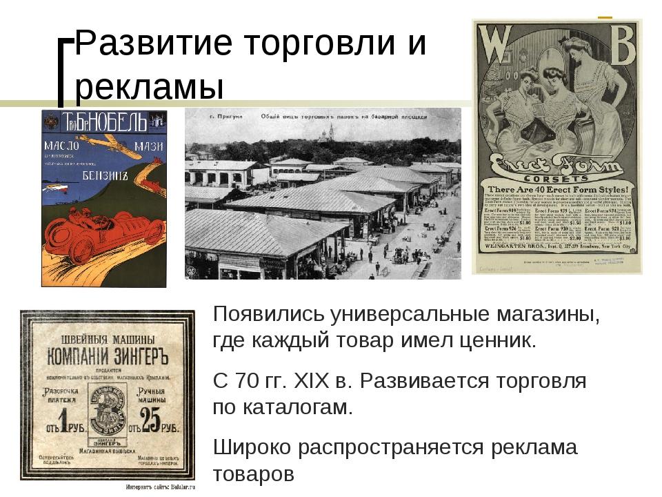 Развитие торговли и рекламы Появились универсальные магазины, где каждый това...