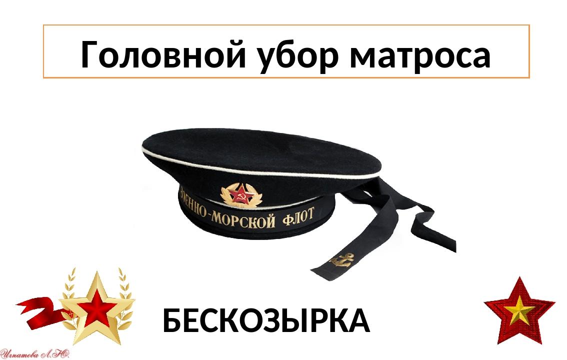 Головной убор танкиста ШЛЕМ