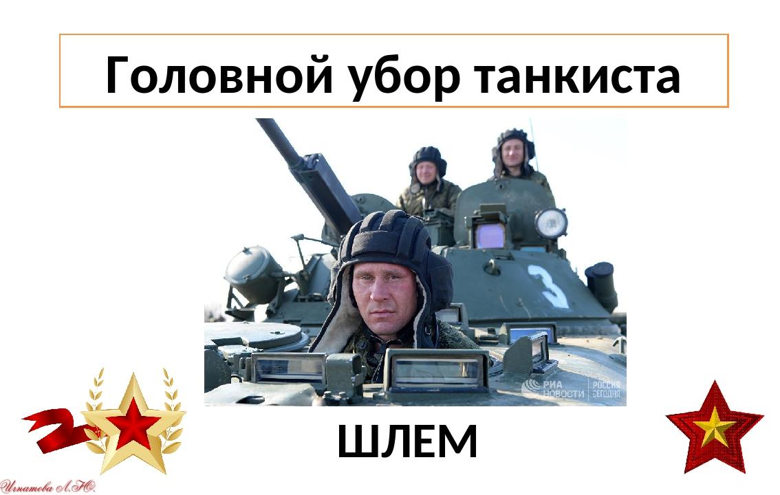 Головной убор десантников БЕРЕТ