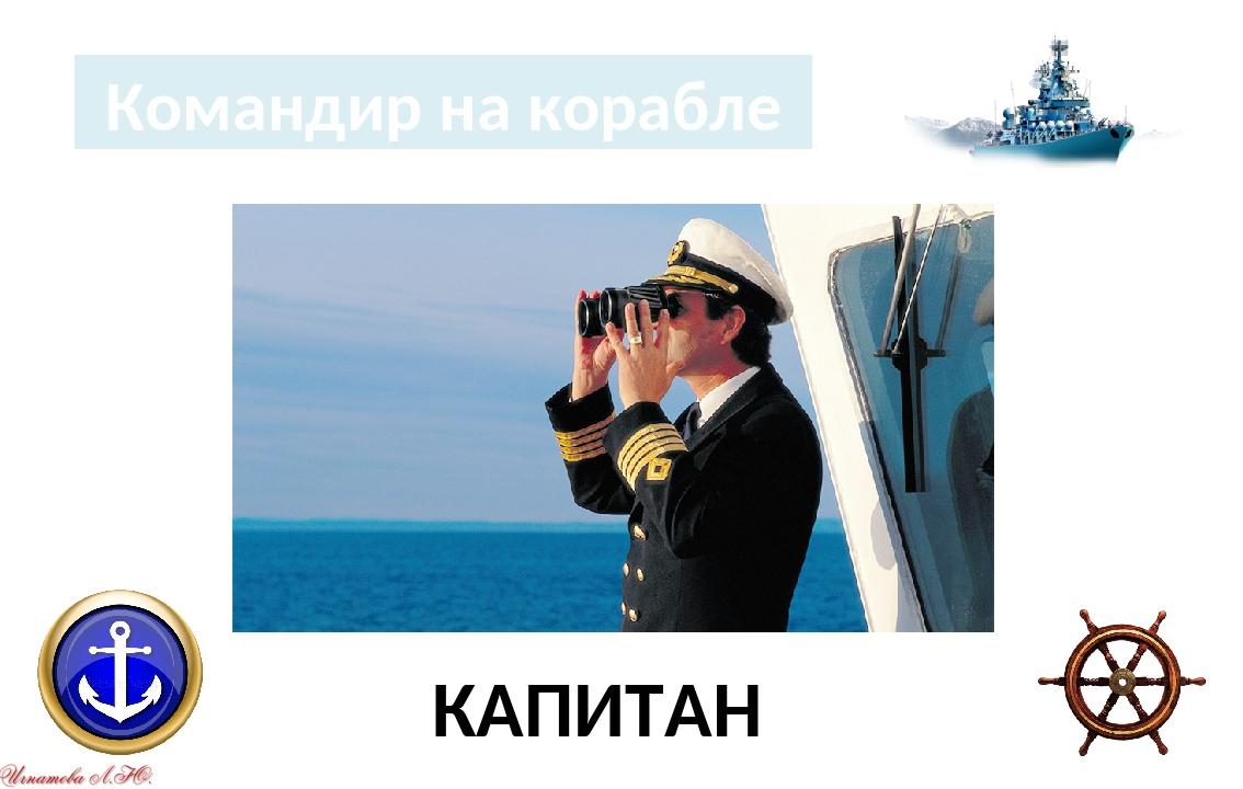 ТРАП Лестница на корабле