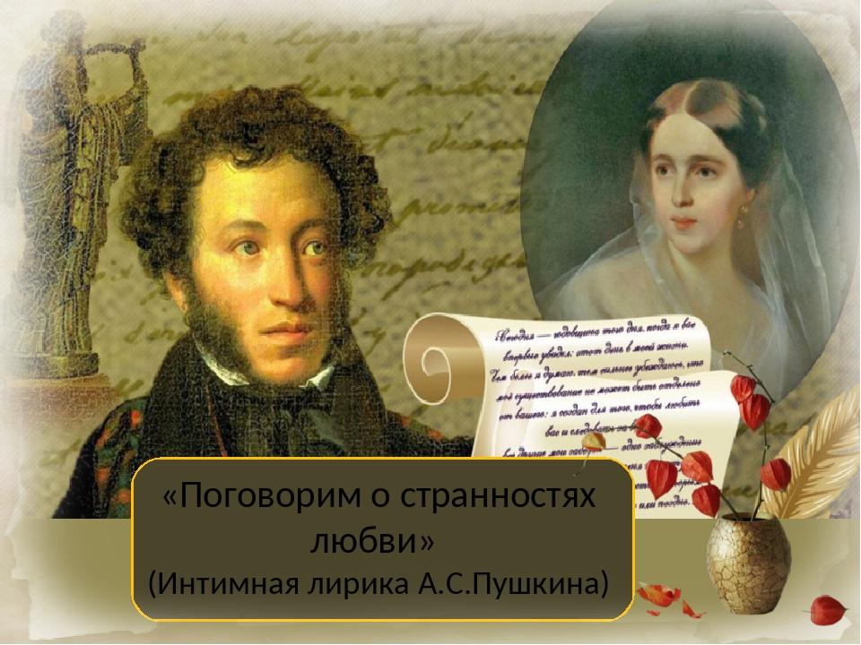 «Поговорим о странностях любви» (Интимная лирика А.С.Пушкина)