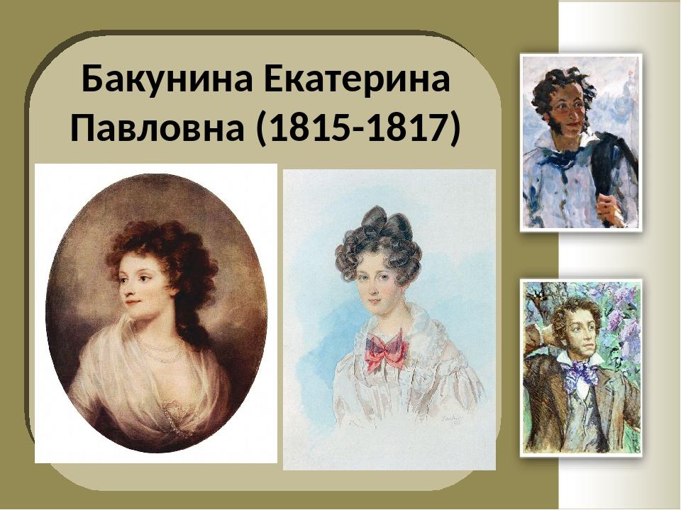Бакунина Екатерина Павловна (1815-1817)
