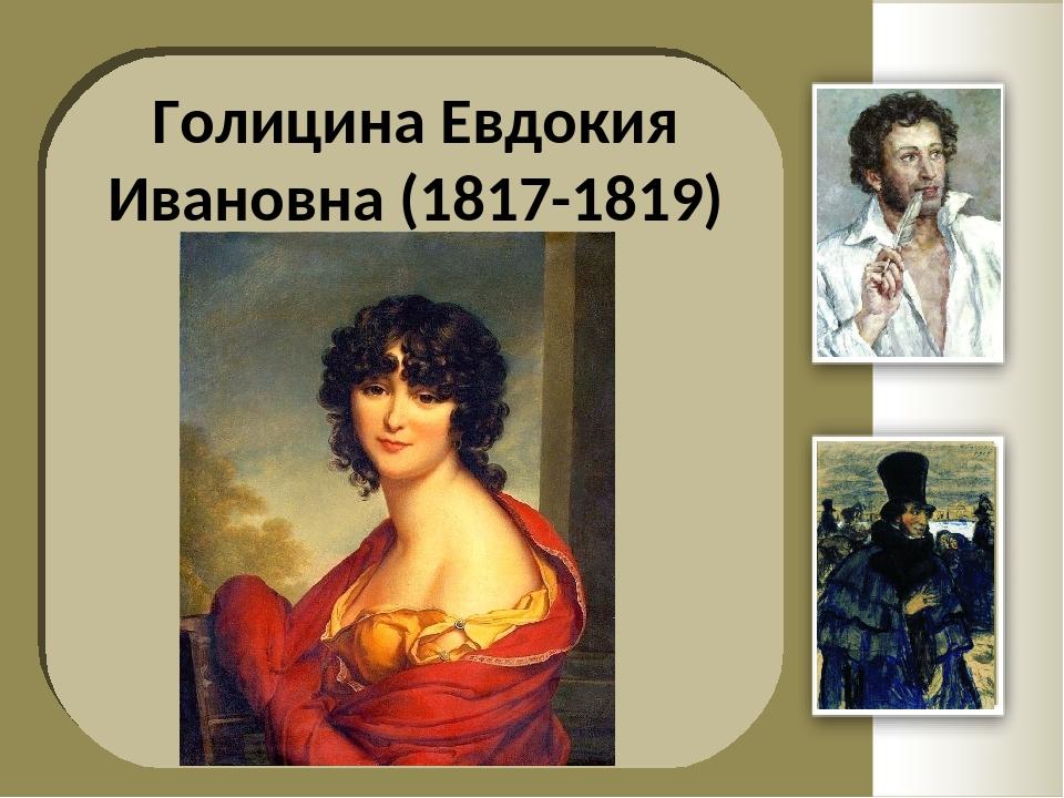 Голицина Евдокия Ивановна (1817-1819)