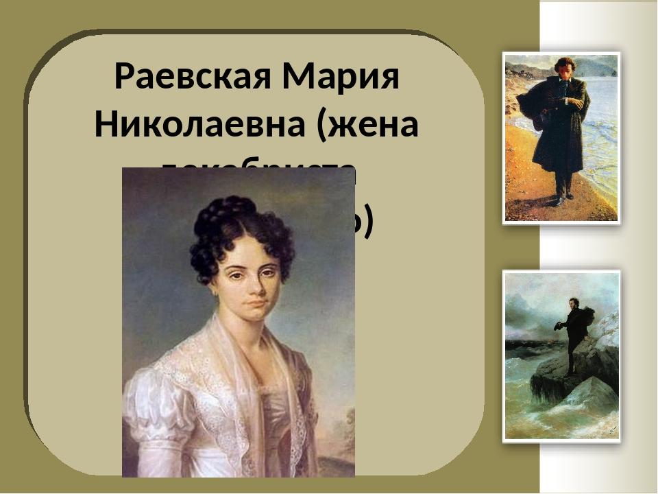 Раевская Мария Николаевна (жена декабриста Волконского)