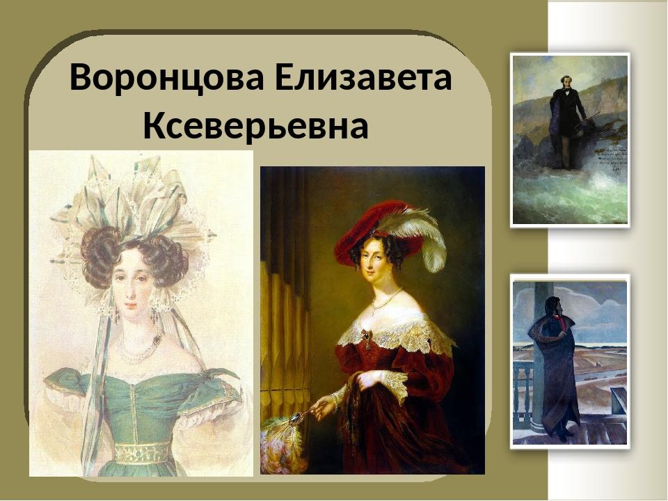 Воронцова Елизавета Ксеверьевна