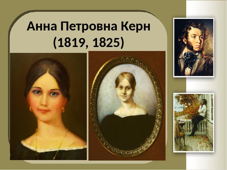 Анна Петровна Керн (1819, 1825)