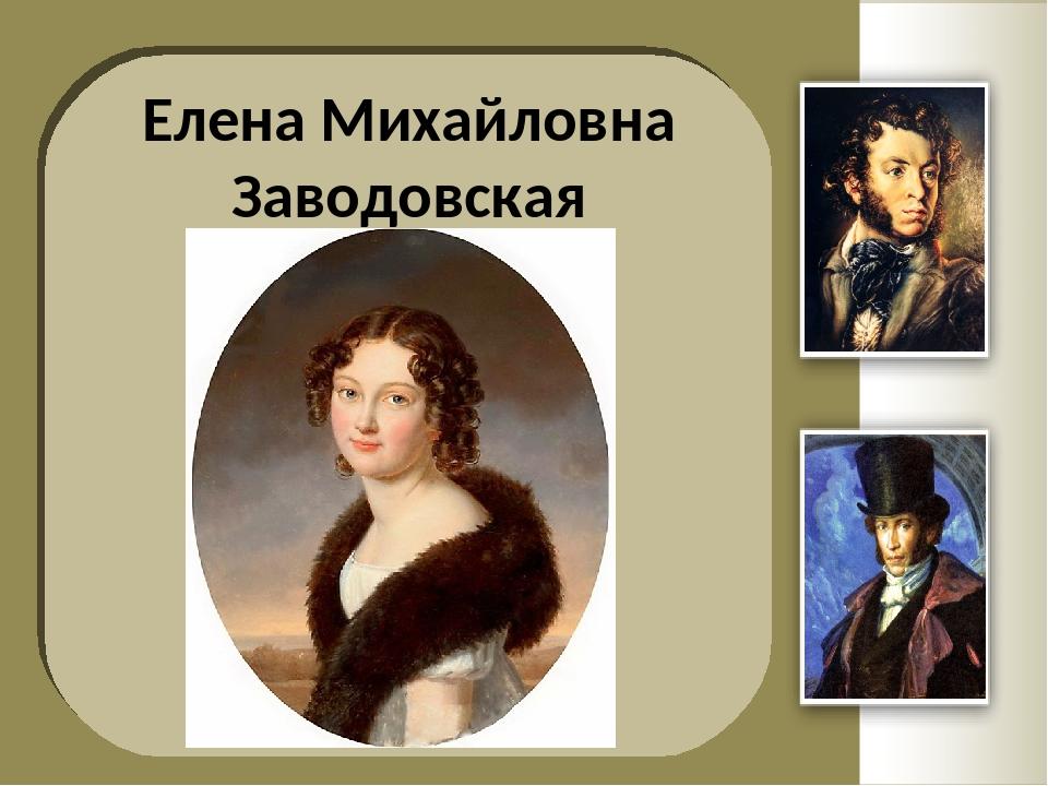 Елена Михайловна Заводовская
