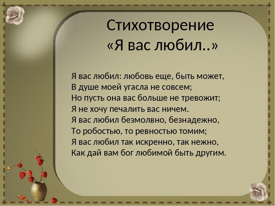 Стихотворение «Я вас любил..» Я вас любил: любовь еще, быть может, В душе мое...