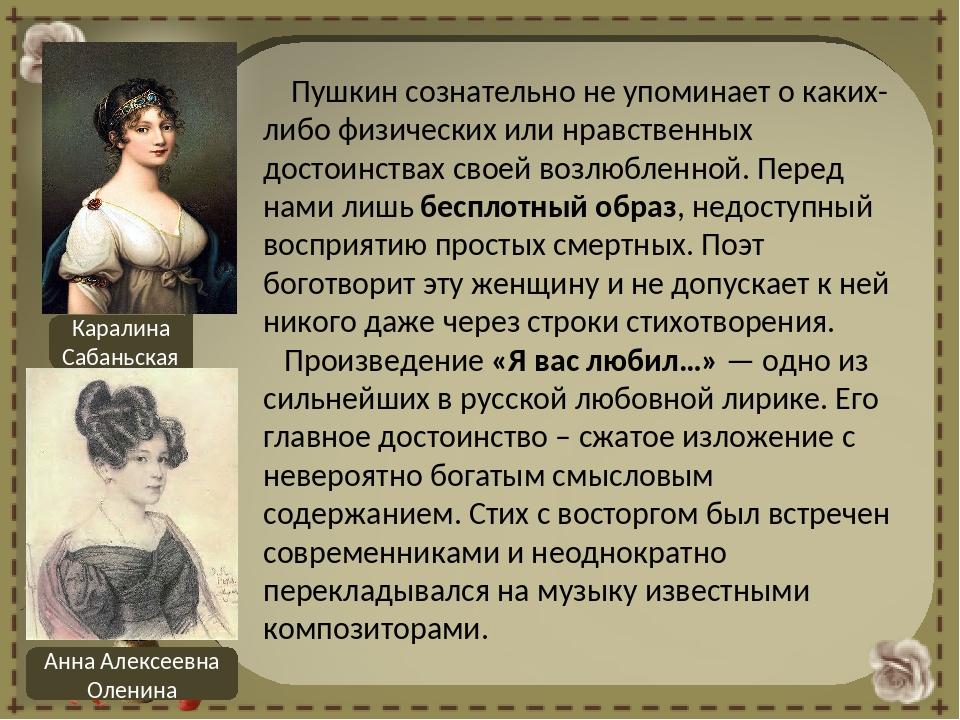 Пушкин сознательно не упоминает о каких-либо физических или нравственных дос...