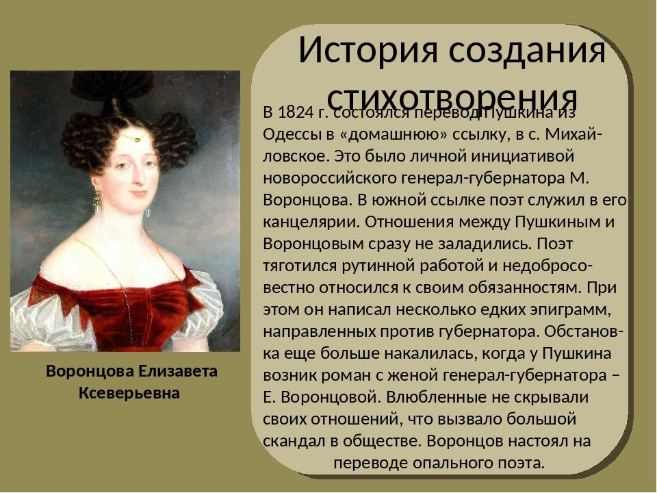 История создания стихотворения Воронцова Елизавета Ксеверьевна В 1824 г. сост...