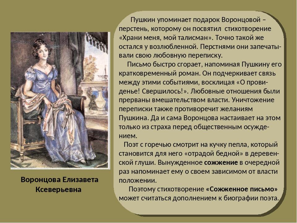 Воронцова Елизавета Ксеверьевна Пушкин упоминает подарок Воронцовой – перстен...