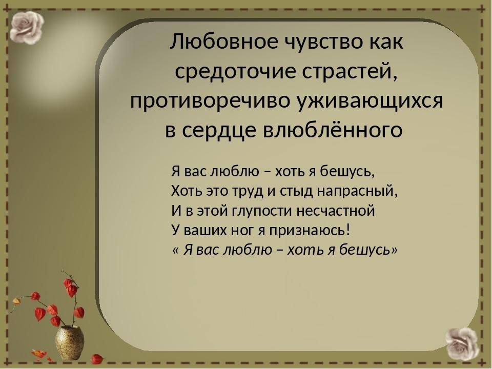 Любовное чувство как средоточие страстей, противоречиво уживающихся в сердце...