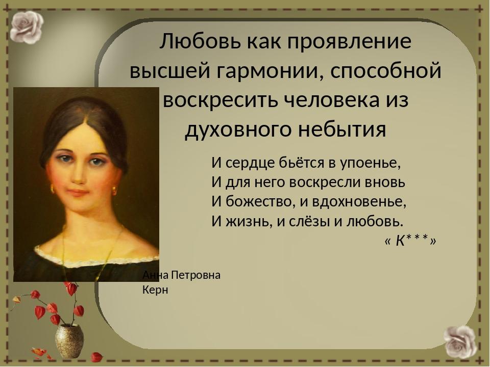 Любовь как проявление высшей гармонии, способной воскресить человека из духов...