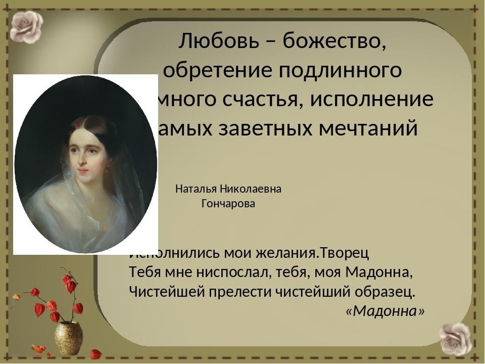 Любовь – божество, обретение подлинного земного счастья, исполнение самых зав...