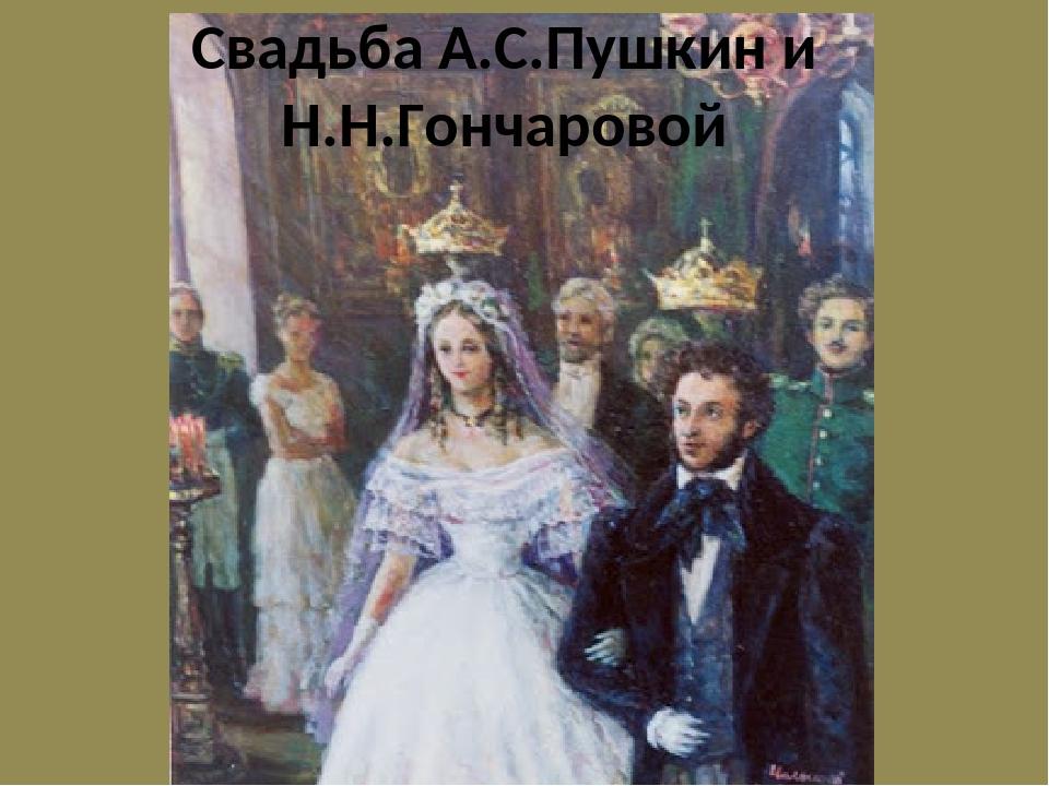 Свадьба А.С.Пушкин и Н.Н.Гончаровой