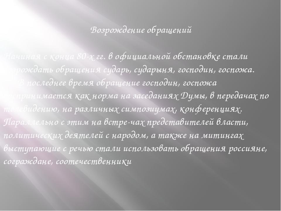 Возрождение обращений Начиная с конца 80-х гг. в официальной обстановке стали...