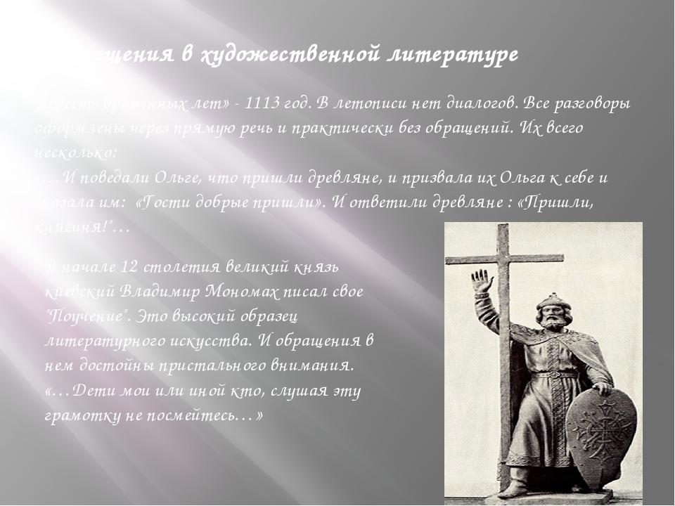 Обращения в художественной литературе Повесть временных лет» - 1113 год. В ле...