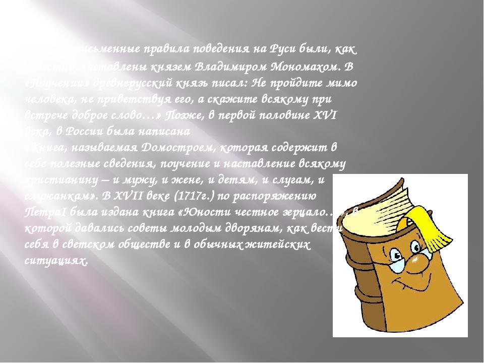 Первые письменные правила поведения на Руси были, как известно, составлены к...