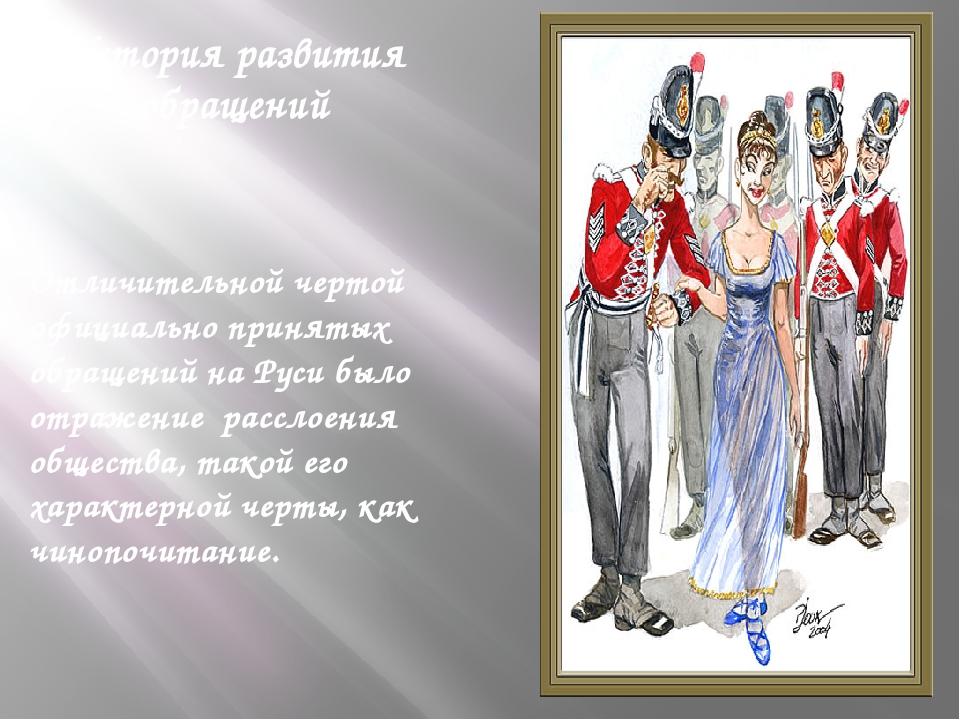 Отличительной чертой официально принятых обращений на Руси было отражение ра...
