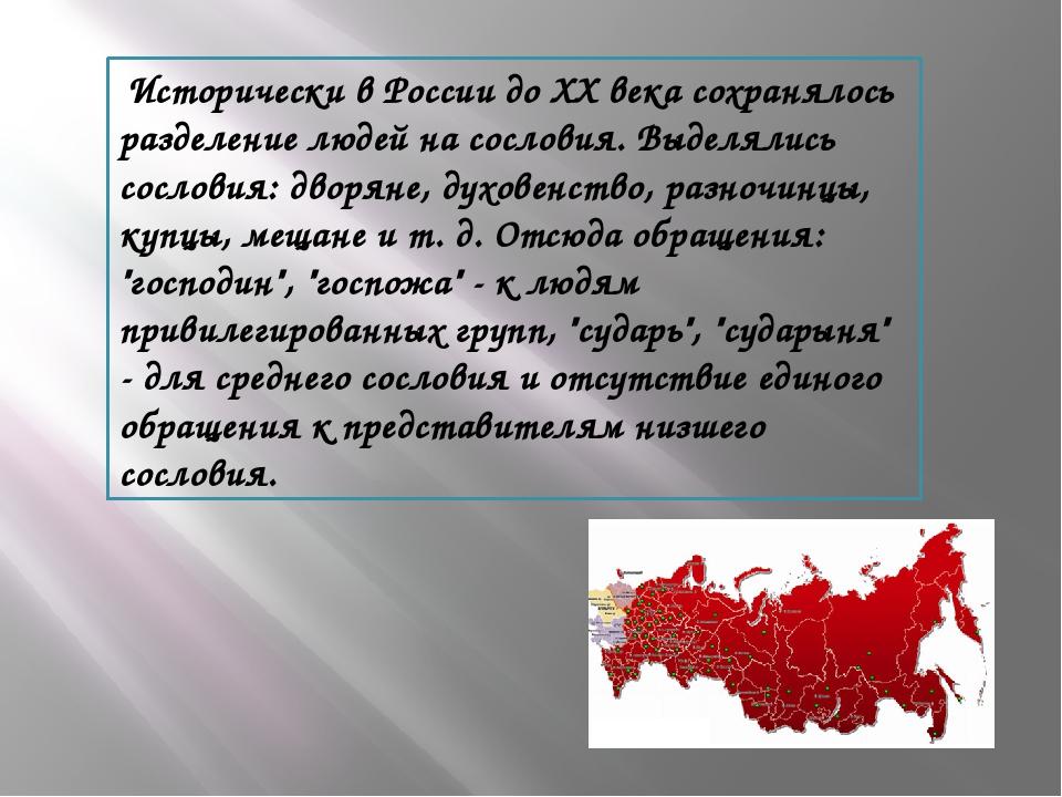 Исторически в России до ХХ века сохранялось разделение людей на сословия. Вы...