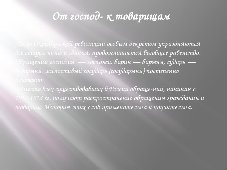 От господ- к товарищам После Октябрьской революции особым декретом упраздняю...