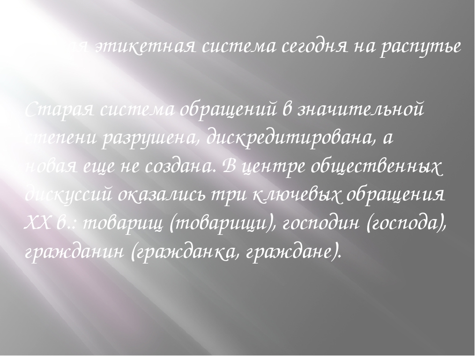 Русская этикетная система сегодня на распутье Старая система обращений в знач...