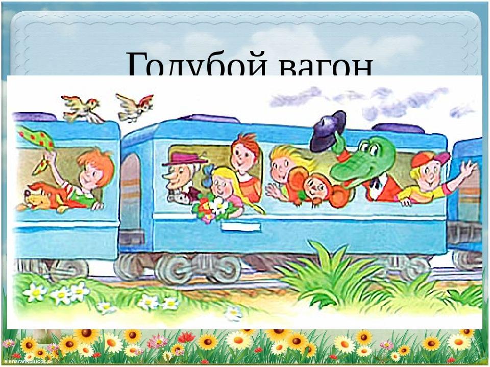 хотя окне картинки голубого вагона останавливаются белом цвете